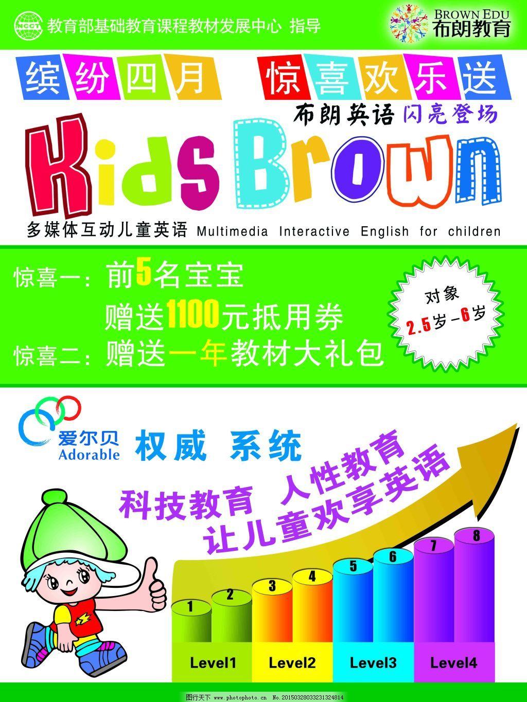 七彩背景 布朗英语 卡通人 递进 七彩背景 布朗标识 psd源文件 广告设