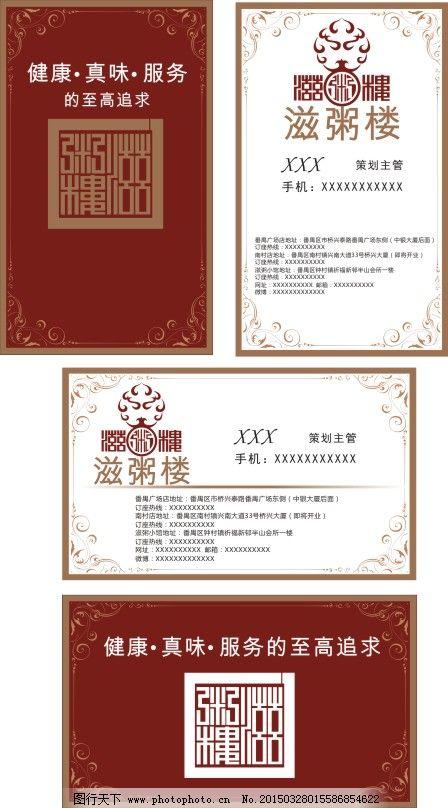 欧式花纹 食品名片 食品名片 古风版式 欧式花纹 原创设计 原创名片