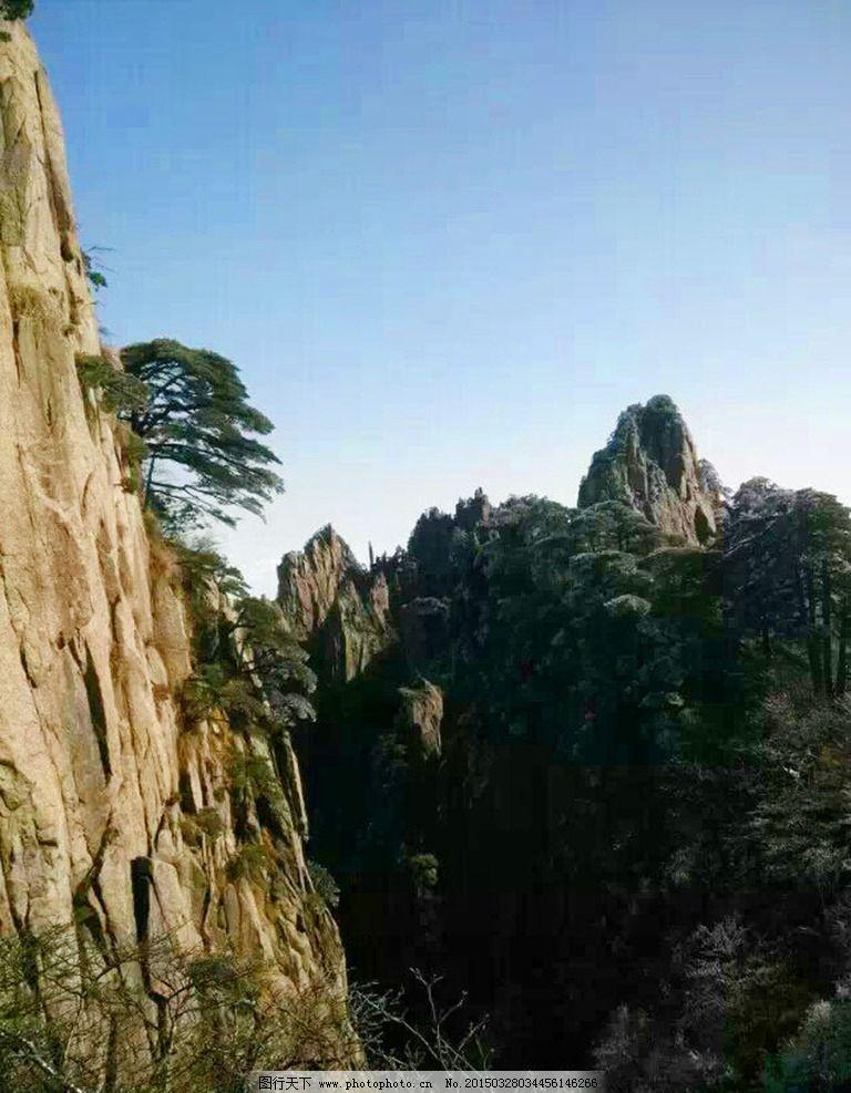 黄山 悬崖 蓝天 风景 树林 摄影 自然景观 山水风景 1dpi jpg