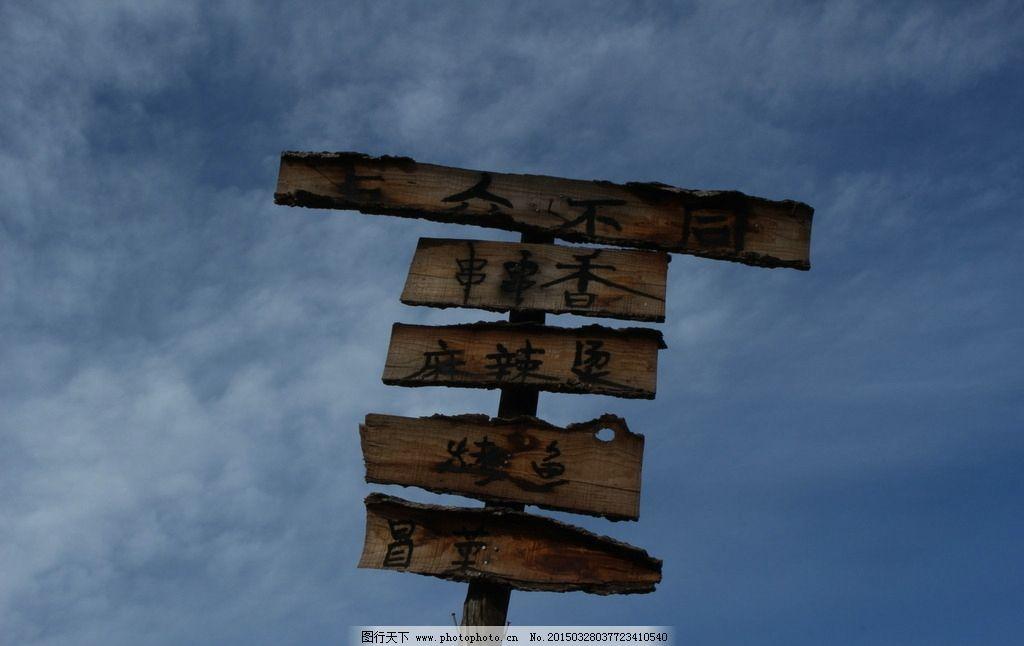 木质指示牌 指示牌 标牌 路标 布局图 布局 摄影 生活百科 其他 72dp