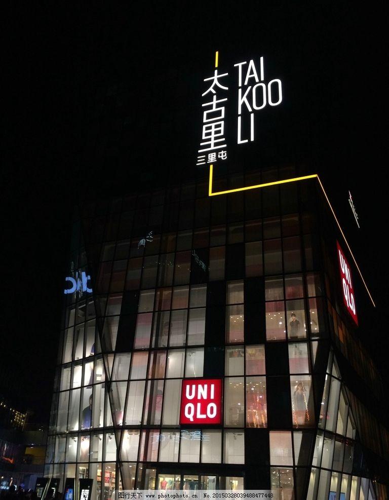 太古里 三里屯 北京 夜景 商场 霓虹灯  摄影 建筑园林 建筑摄影 72图片