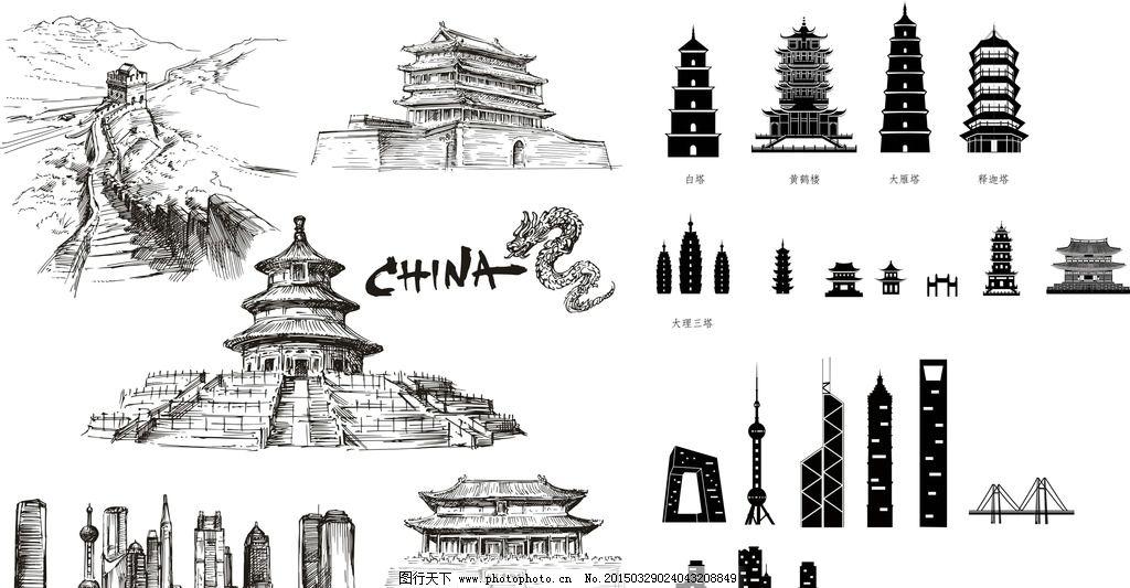 旅游 明信片 手绘素材 长安 长城 中国建筑插画 中国建筑手绘 速写