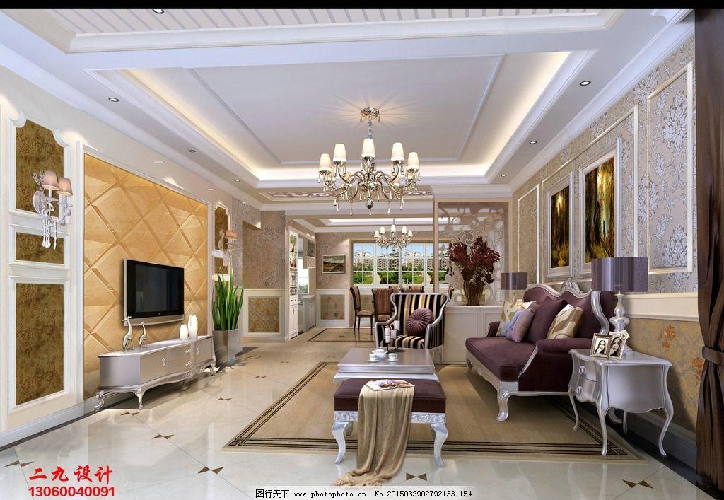 简欧客厅 欧式 简欧 欧式沙发
