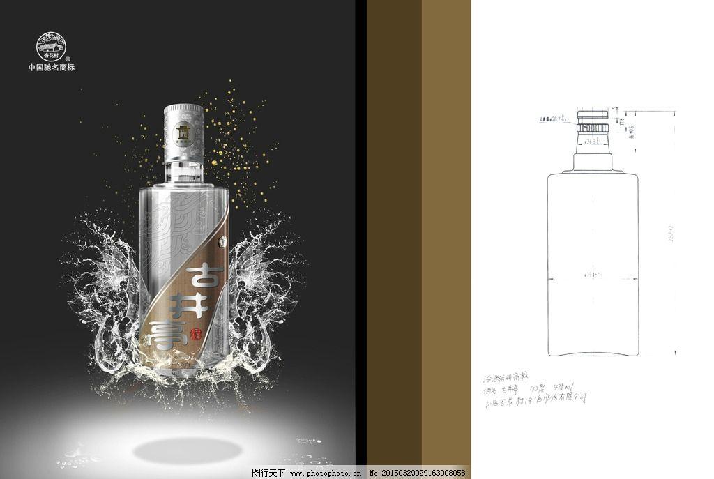 酒瓶 酒标 汾酒 古井亭 包装 设计 设计 广告设计 包装设计 300dpi
