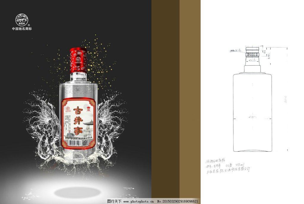 酒瓶 酒标 包装 设计 古井亭 汾酒 设计 广告设计 包装设计 300dpi