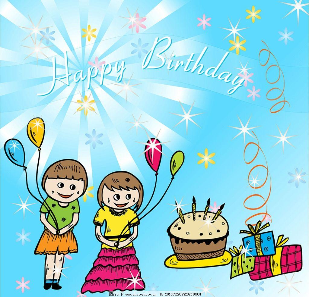 生日快乐 卡片 气球 小孩 卡通 蛋糕 礼物 ※传统节日 设计 广告设计