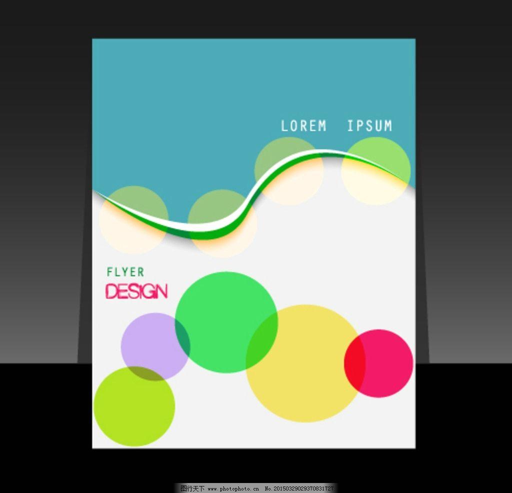 画册封面      封面设计 菜谱封面 画册封面设计 书籍封面 杂志封面