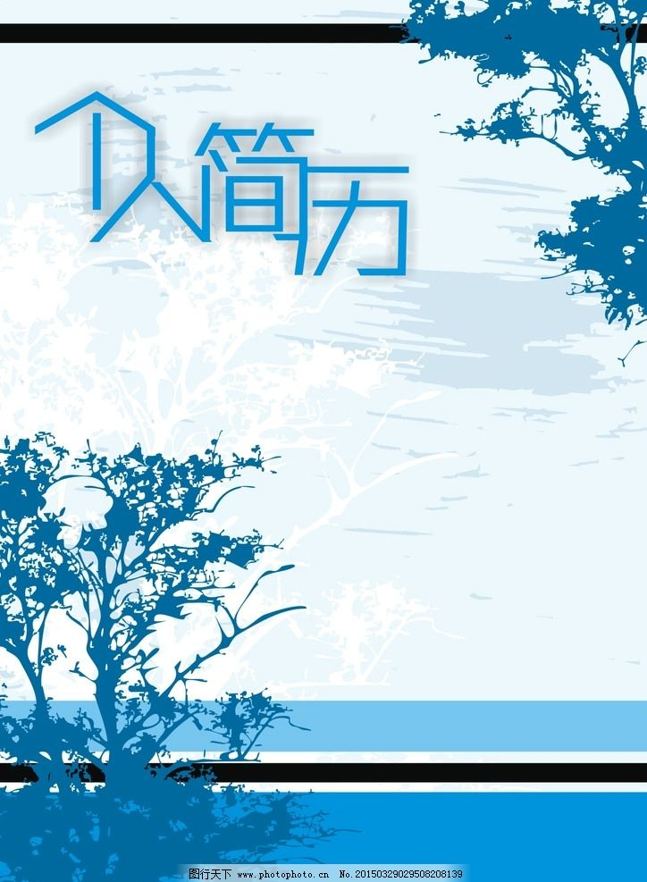 简历背景囹�a��.���_个人简历封面 个人简历模版 蓝色背景 树 天空 毕业生简历 应届生简历
