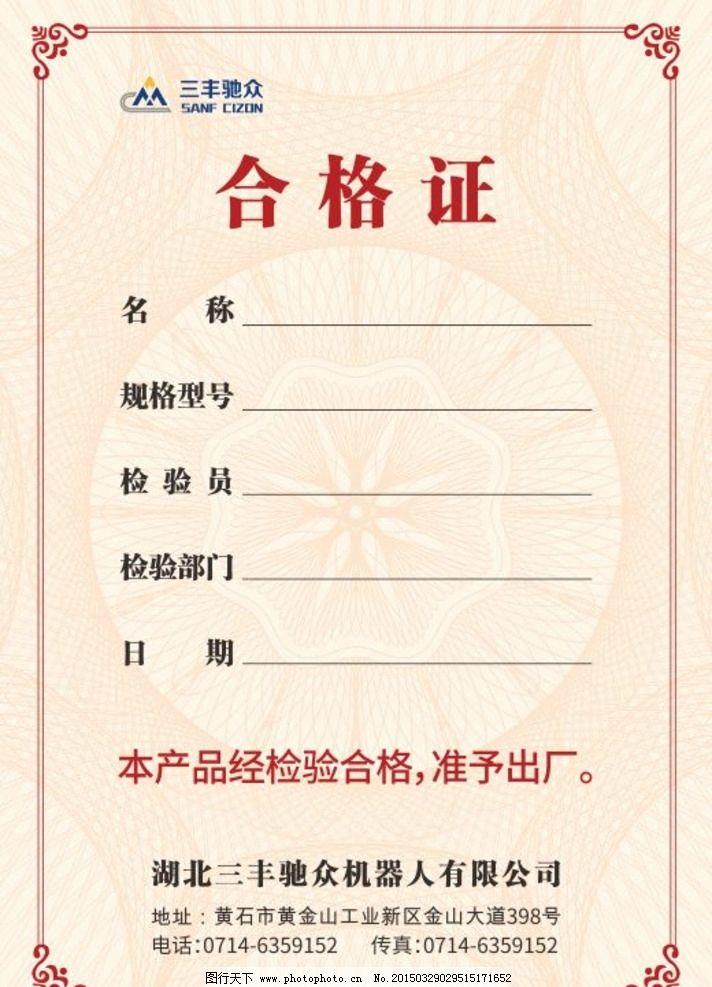 合格证 保修卡 质保书 检验报告 其他设计 广告设计 矢量
