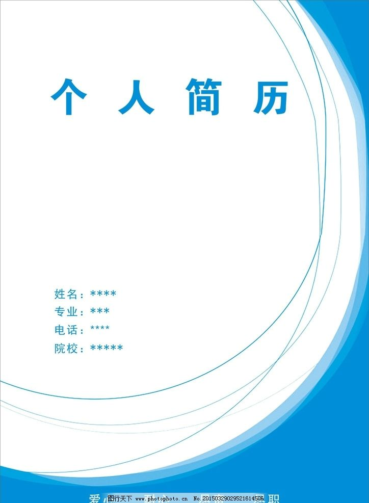 个人简历封面 简历 蓝色背景 毕业生简历 应届生简历 设计 广告设计图片