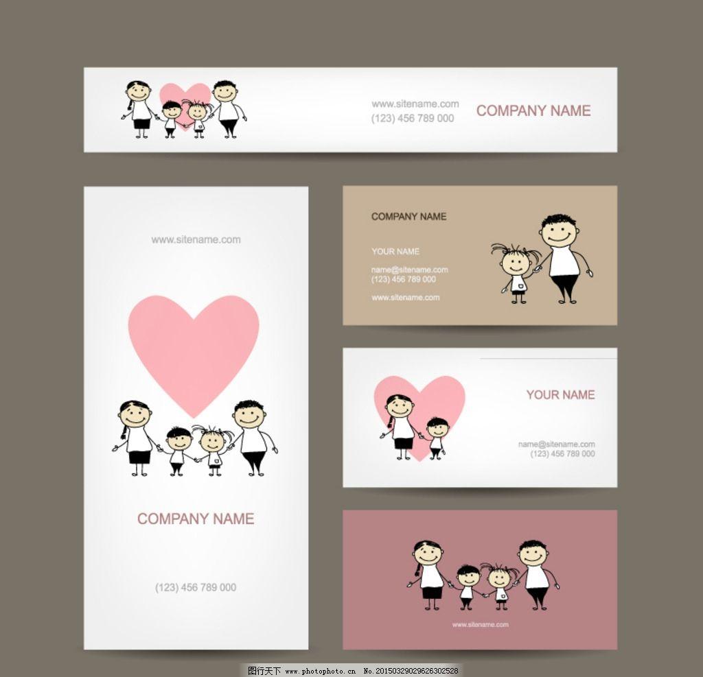 卡通 家庭 商务 卡片 家人 在一起 名片 新签      ※可爱卡通 设计