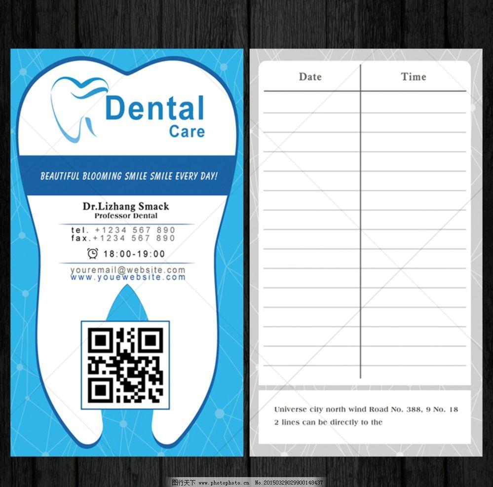 牙科诊所名片设计活动卡设计图片