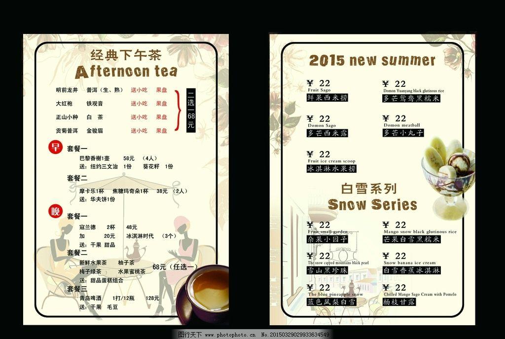 下午茶易拉宝 下午茶餐厅 设计 广告设计 甜品 港式甜品图片 菜单
