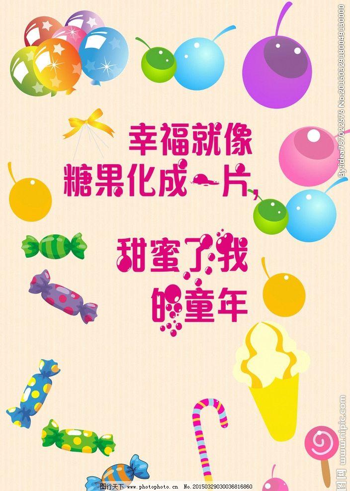 糖果 气球 儿童节海报 生日派对 孩派 andy 设计 广告设计 海报设计