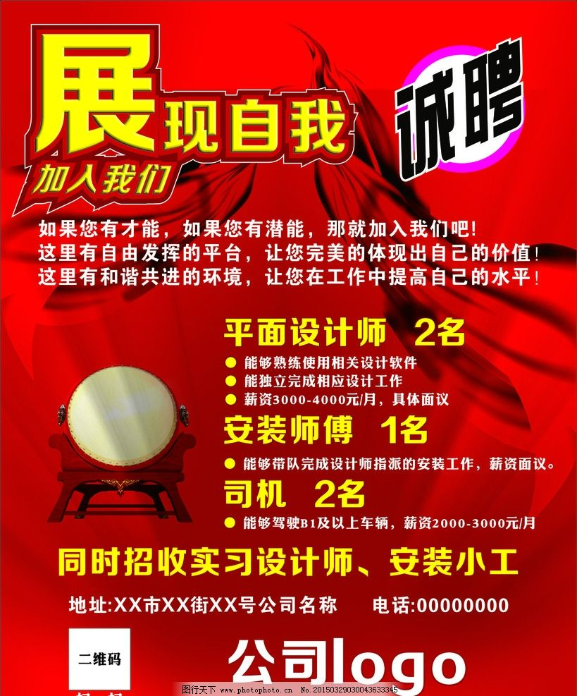 招聘 海报 红色 立体字 模板 大鼓素材 设计师招聘 海报 展架 设计