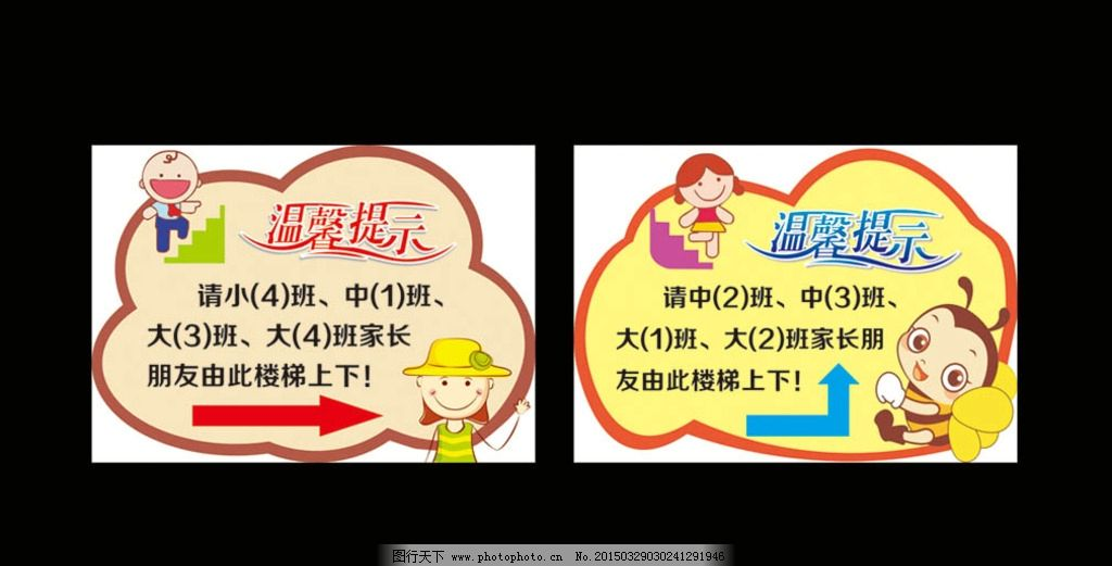 园展板示 幼儿园 安全提示 温馨提示 楼梯安全 展板 制度 宣传栏 设计