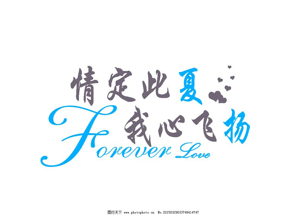 婚礼 艺术字 logo 婚礼主题