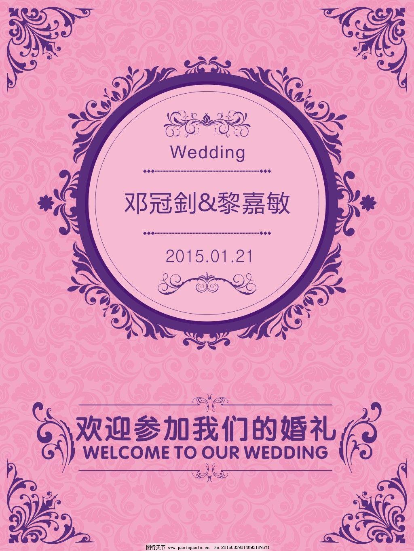 迎宾牌免费下载 粉色 婚礼迎宾牌 婚礼迎宾牌 粉色 深紫色 原创设计