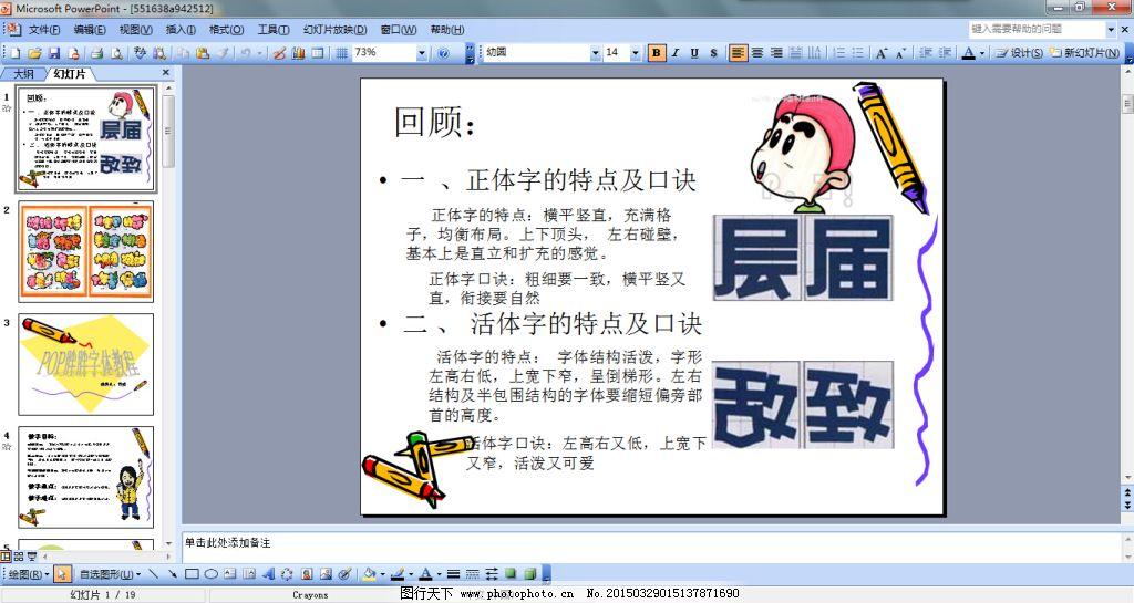 手绘pop教程免费下载 教程 手绘pop 手绘pop 胖胖字体 教程 原创设计