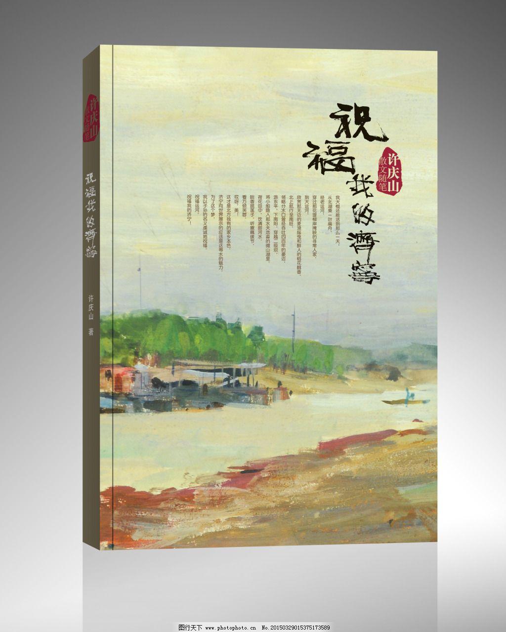 封面书籍 封面书籍免费下载 封面设计 济宁 散文 祝福我的济宁