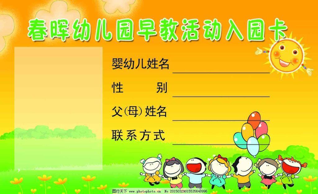 卡片 名片 幼儿园 幼儿园 早教活动 入园卡 名片 卡片 原创设计 原创
