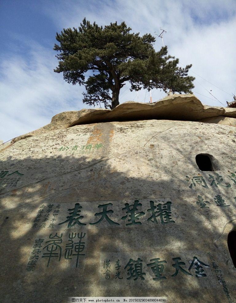 西安华山 岩石 松树 蓝天 白云 摄影 自然风光