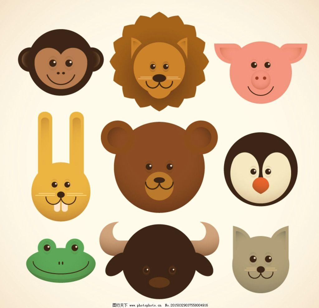 小动物头像 兔子 熊 企鹅 牛 青蛙 狮子 猪 ※可爱卡通 广告设计
