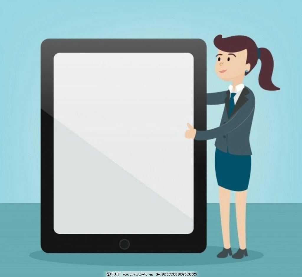 卡通 演讲 女人 ipad 黑板 平板 ppt 演示 图表 网页  设计 动漫动画