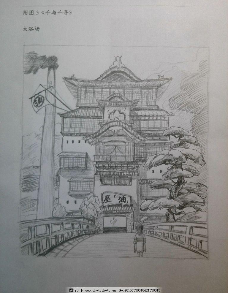 千与千寻 宫崎骏 铅笔 手绘 汤池  设计 动漫动画 风景漫画 72dpi jp
