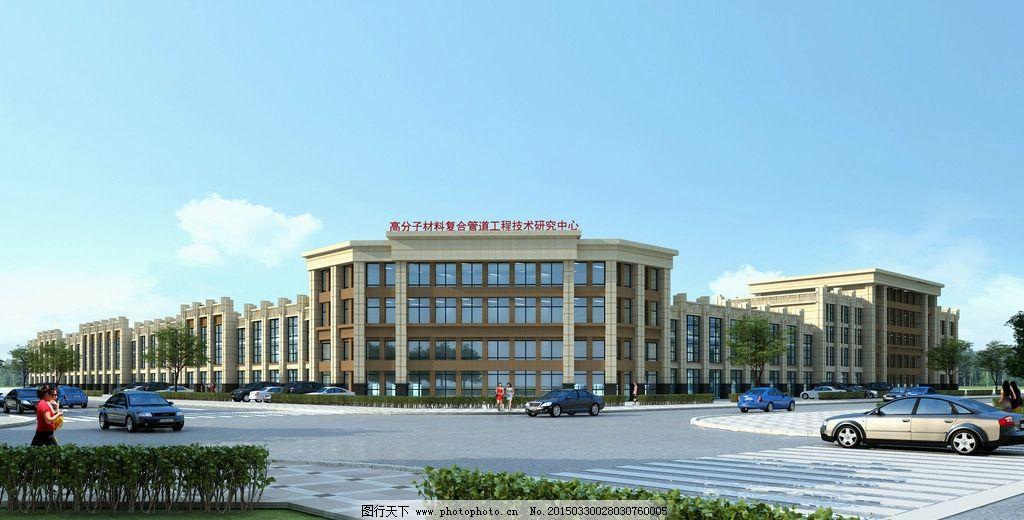 研发 中心 办公楼 科技 建筑         设计 环境设计 建筑设计 72dpi