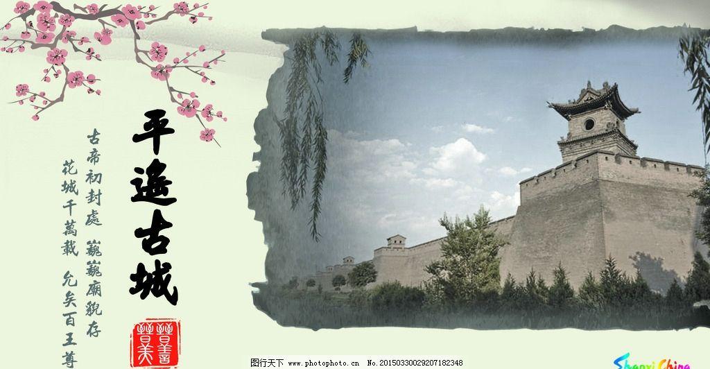 山西平遥古城图片