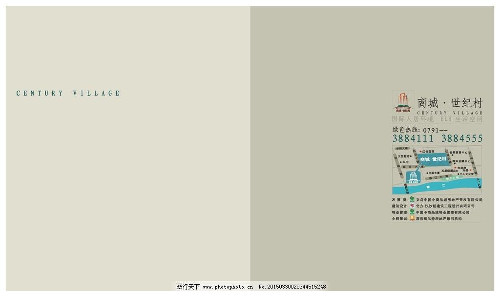 创意 简约 商城 宣传册 说明书 封面图 设计 广告设计 画册设计 cdr