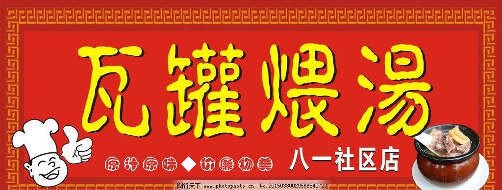 头图片,背景 餐饮广告 餐饮海报 民间瓦罐煨汤-