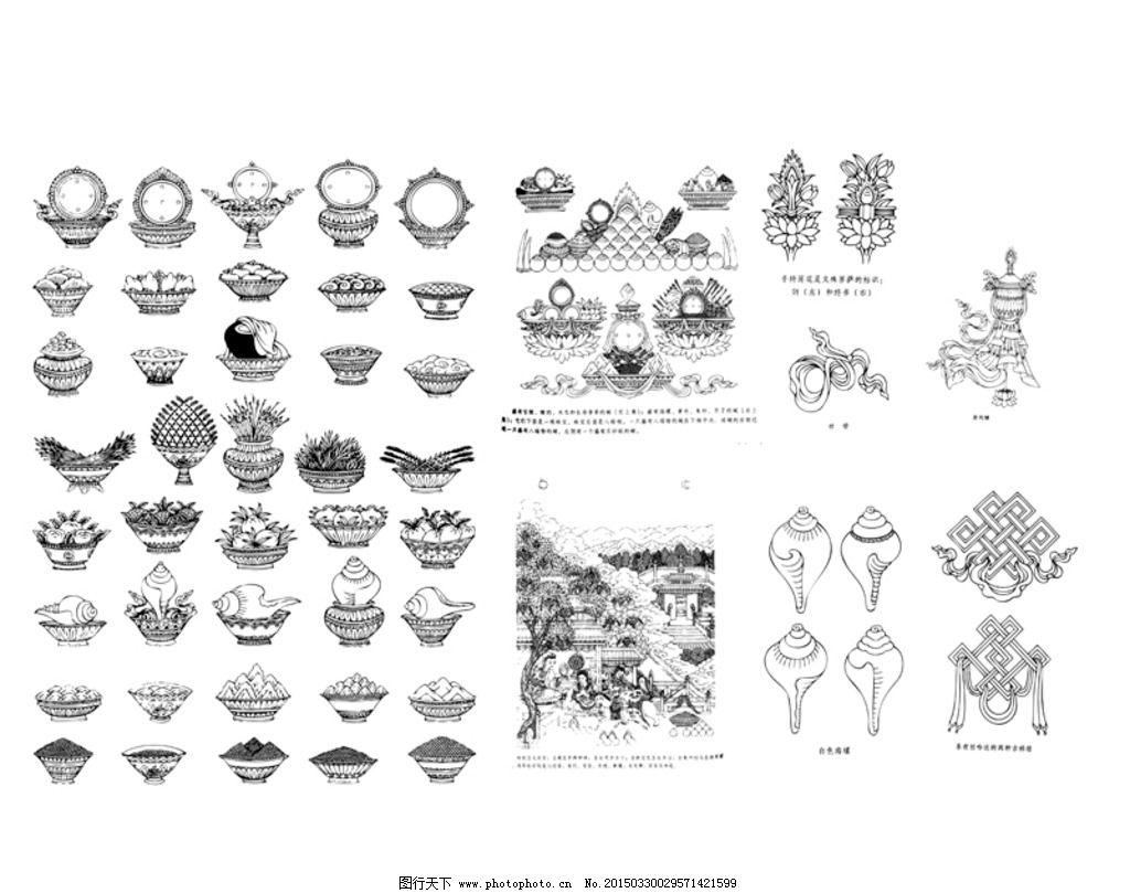 佛教��.d9�c9��i)�aj_矢量藏传佛教吉祥图案图片