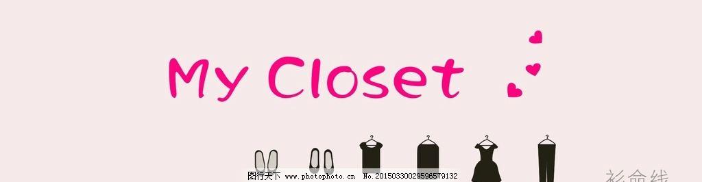 卖衣服招牌 卖衣服 可爱招牌 卖衣服广告牌 街边档口招牌 设计 广告