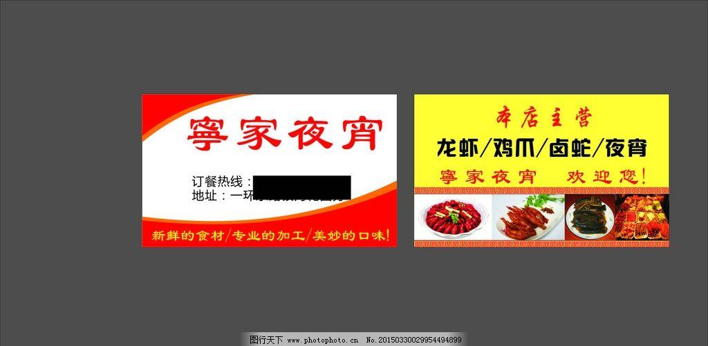 夜宵 龙虾 烧烤 名片     设计 广告设计 名片卡片 cdr