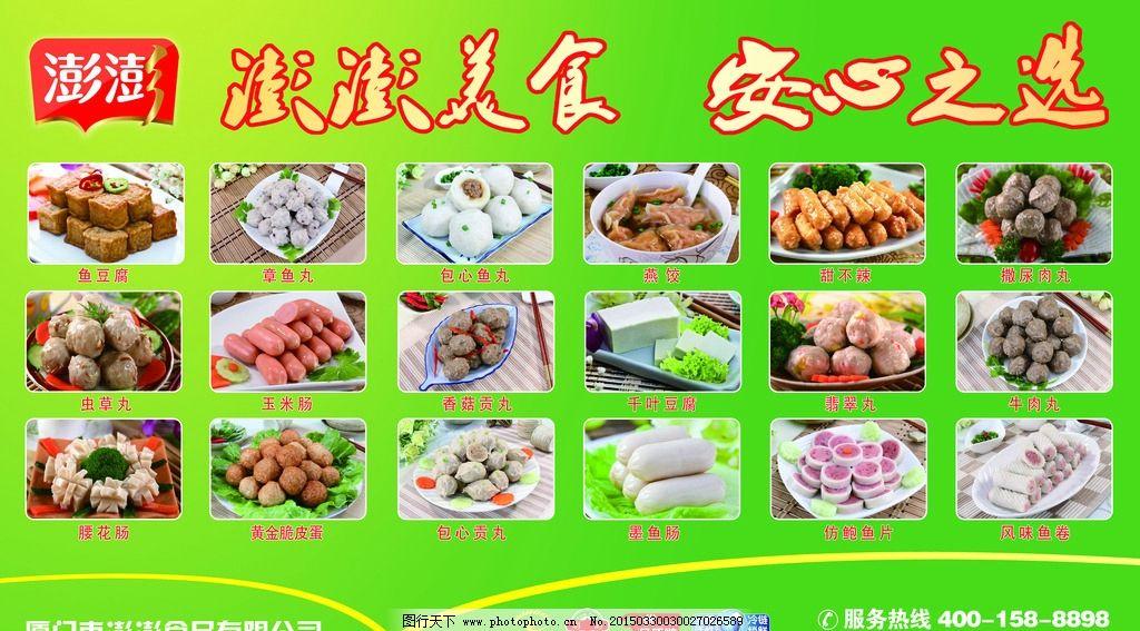 美食 冷冻品 火锅料 食品 配料 设计 广告设计 海报设计 72dpi psd