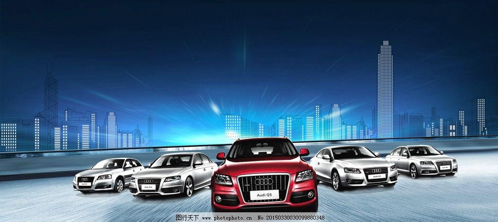 奥迪汽车广告图片图片