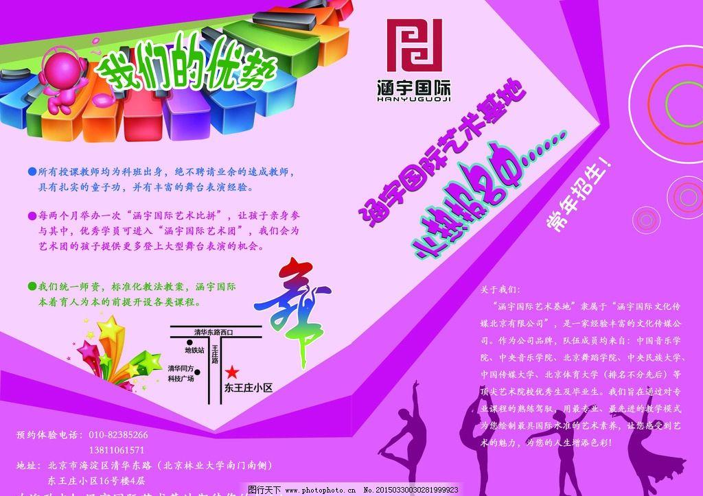 招生宣传单 艺术培训班 舞蹈班宣传 瑜伽 课程表 设计 广告设计 dm