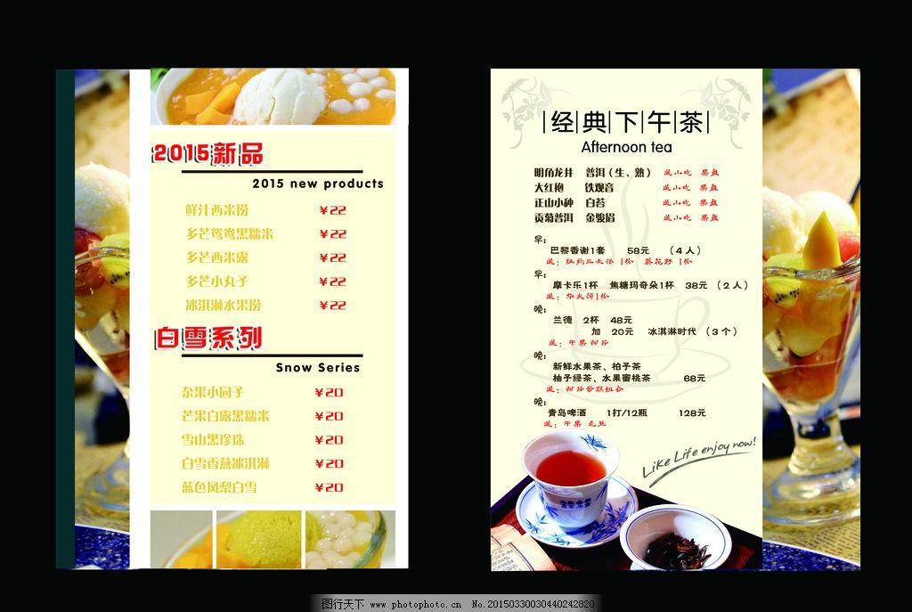 甜品 下午茶图片_菜单菜谱_广告设计_图行天下图库