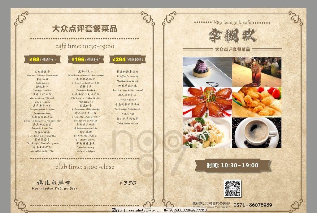 西餐菜单里你必须看懂的几个菜式!【一周精选】
