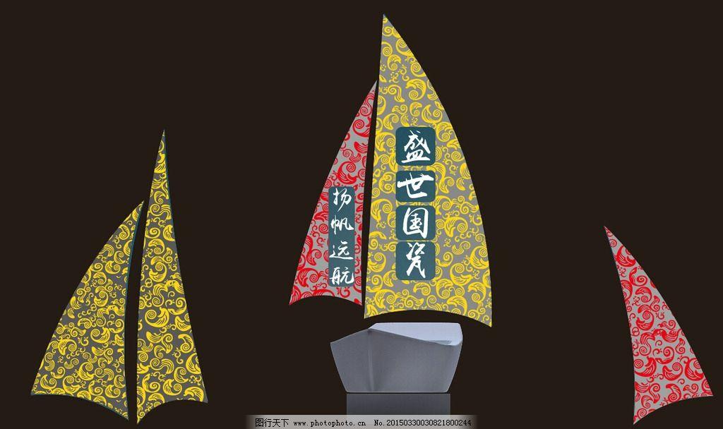 扬帆远航 扬帆起航 扬帆 起航 远航 国瓷 中国风 帆船造型 设计 广告