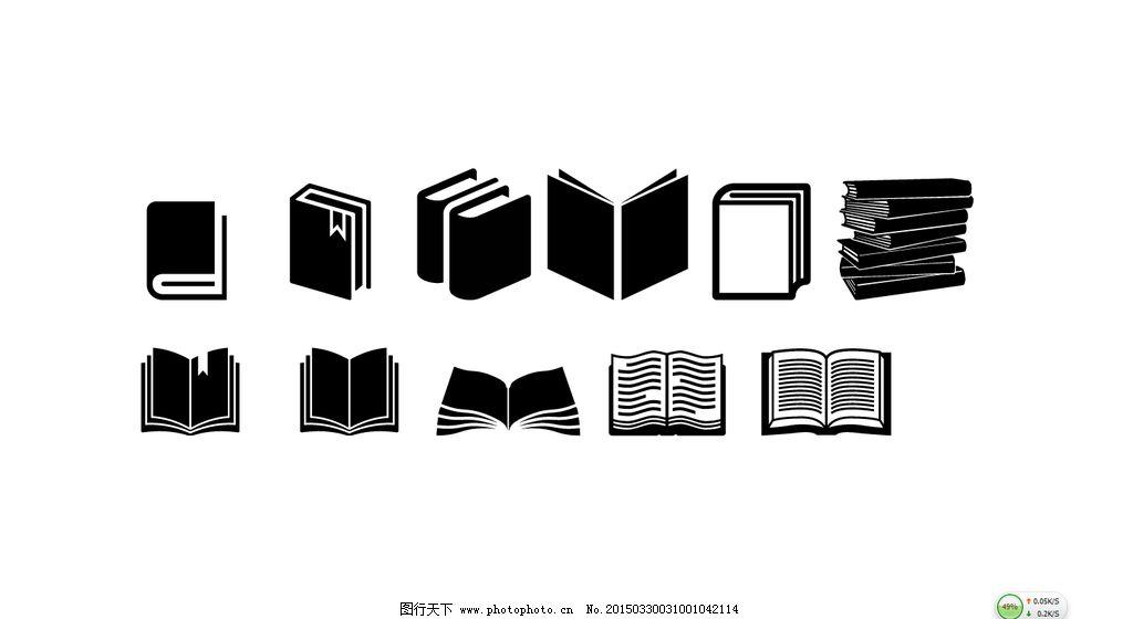 书本 书 书本简图 矢量书本 矢量书 设计 广告设计 其他 ai