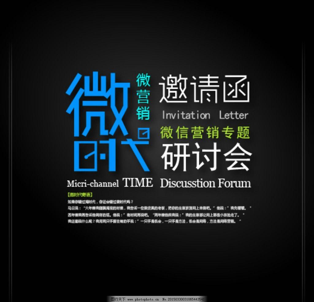 文字 邀请函 排版 设计 平面 微时代  设计 广告设计 其他  ai图片