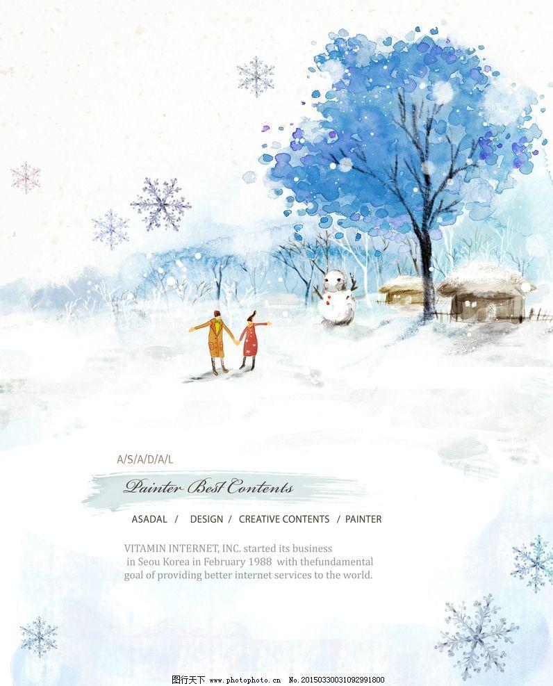 手绘冬季图片 手绘 冬季