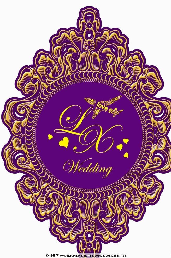 婚礼主题 紫色婚礼