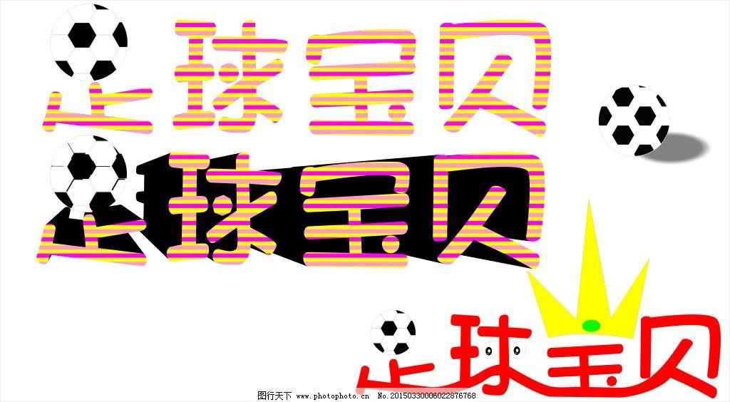 足球字体设计免费下载 创意 字体 足球 创意 足球 字体 矢量图 艺术字图片