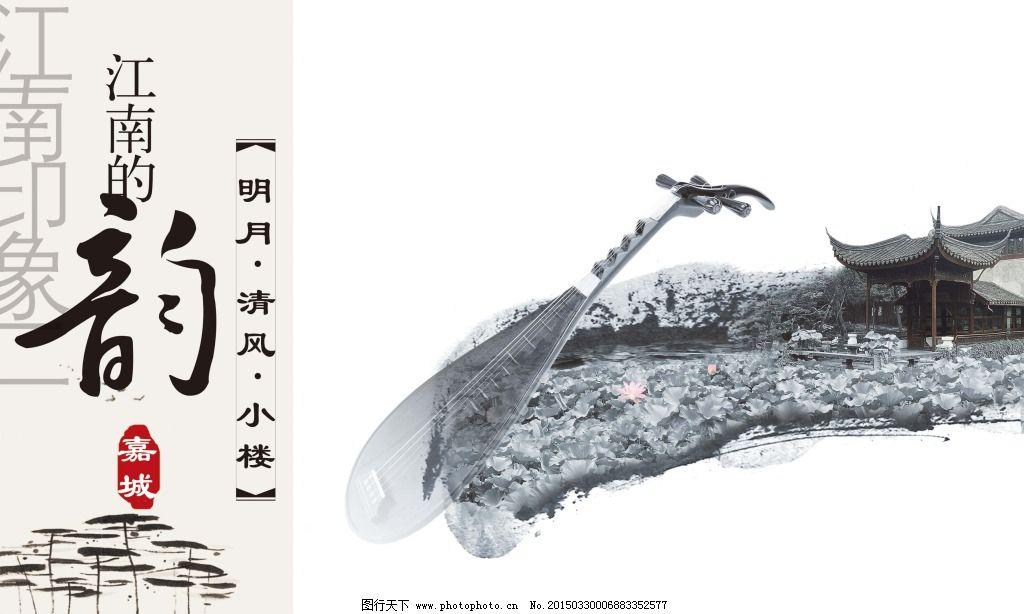 江南的韵免费下载 琵琶 水墨荷花 亭子 琵琶 水墨荷花 亭子 海报 中国