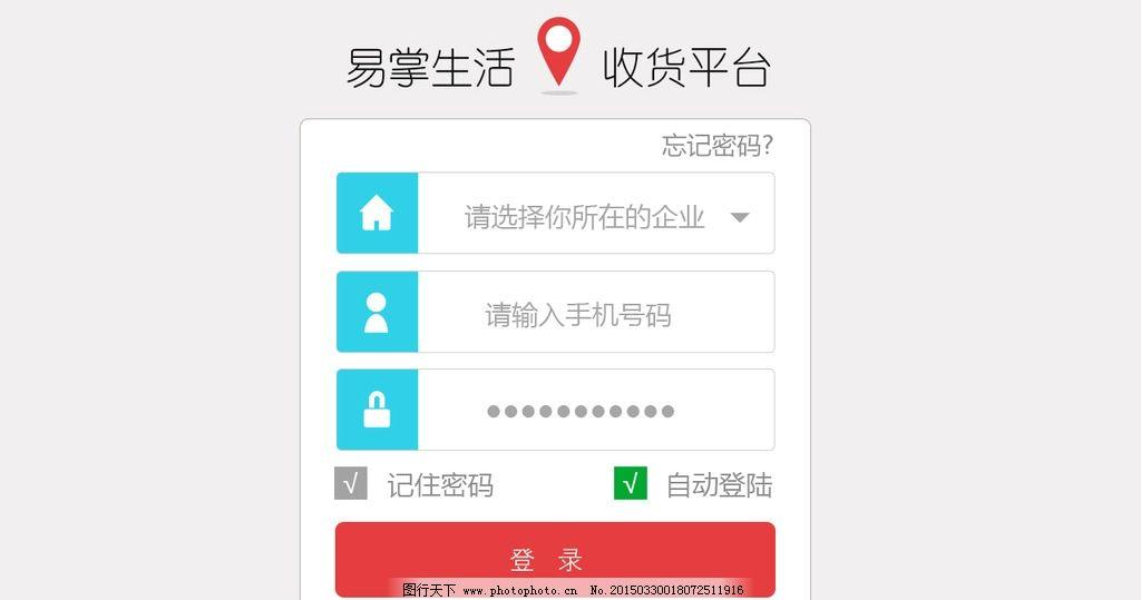 平板app登录界面图片_网页界面模板_ui界面设计_图行