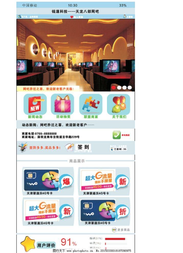 微商城 手机网页 网页设计 店铺网页 微信网页 移动网页 网吧页面